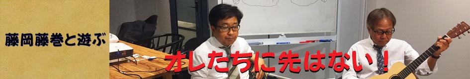 fujifuji1
