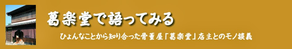 葛楽堂タイトル1