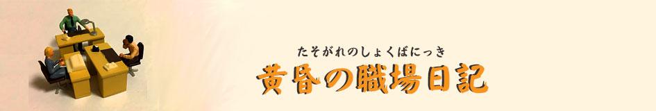 syokuba1