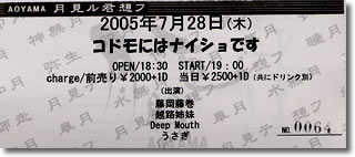 f2-050728-5
