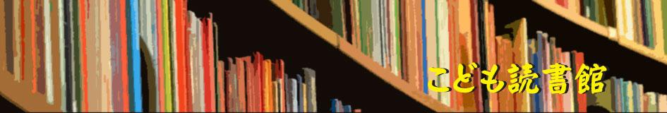 こども読書館