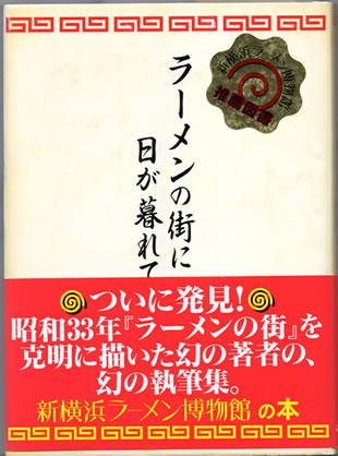 ramen1